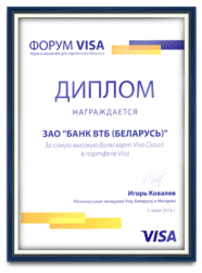 Награды ВТБ Диплом За самую высокую долю карт visa classic в портфеле visa