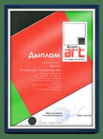 Награды ВТБ Диплом за значительный вклад в развитие современного искусства Беларуси и поддержку выставки современного искусcтва avant garte От квадрата к объекту