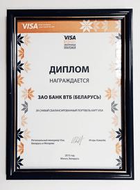 Награды ВТБ Диплом за самый сбалансированный портфель карт visa