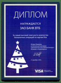 Награды ВТБ Диплом За высокий темп роста количества безналичных операций по картам visa